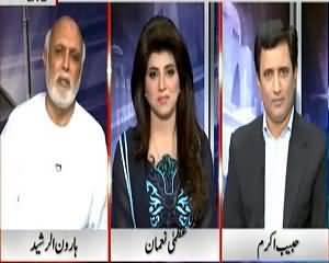 Pervez Rasheed Ne Aisa Kiya Kar Diya Jo 50 Sala Siyasat Main Nahi Kiya-Haroon Rasheed
