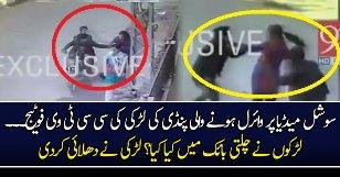 Pindi Girl CCTV Footage Going Viral On Internet