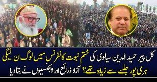 Pir Hameed u Din Sialvi Ki Khatam-e Nabuwat Conference Main Kitne Log Thay?