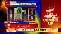 Pir Hameeduddin Sialvi's warning to Punjab Goverment - Ab Pata Chala