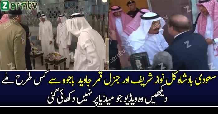 PM, Army Chief Meet Saudi King