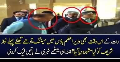 PM House Mein Kia Khichri Pak Rahi Hai..?