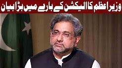 PM Khaqan Abbasi Ka Election Kay Baray Main Eham Ailaan