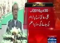 PM Nawaz Sharif Address – 15th September 2015 - Watch Now