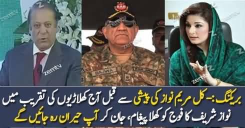 PM Nawaz Sharif Gave Indirect Message To Establishment