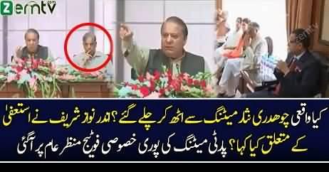 PM Nawaz Sharif Remarks at PML-N Parliamentary Party Meeting