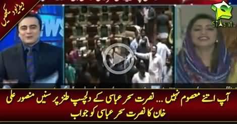 PMLF Lawmaker Taunts Mansoor Ali Khan In live show