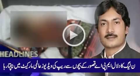PMLN MPA Malik Saeed Sold The Videos of Kasur Children to International Market