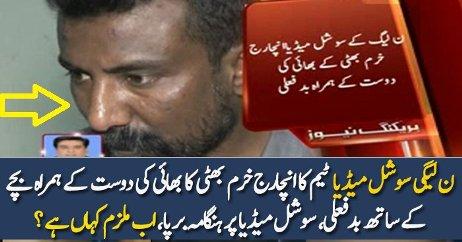 PMLN Social Media Team Ke In charge Ka Bhai Pakra Gaya