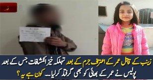 Police Arrested Umar Brother In Zainab Mur-der Case