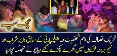 Police Raid on an Islamabad Brothel Called Cathouse