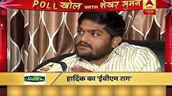 Poll Khol: BJP won due to EVM tampering, doubts Hardik Patel