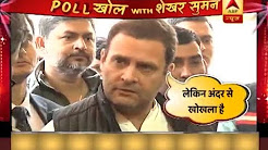 Poll Khol: Congress in dilemma whether to celebrate the election results or not