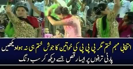 PPP Khawateen Woker Ka Party Song Per Raqs