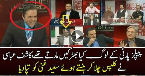 PPP Wale Talk Show Ake Kia Bolte Rahe Hain..Kashif Abbasi Clips Chala Kar Has Pare