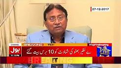 President Pervez Musharraf reply to Bilawal Bhutto's allegations for Benazir's murder
