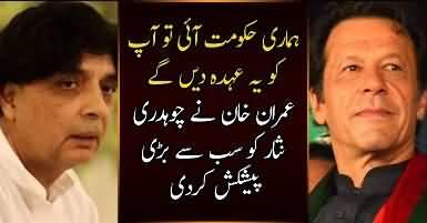PTI Agar Hukomat Main Aai Tou Chaudhry Nisar Ko Konsa Ahuda Mile Ga ?
