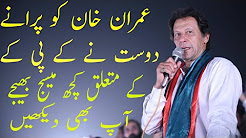 pti imran khan change in KPK - imran khan new pakistan