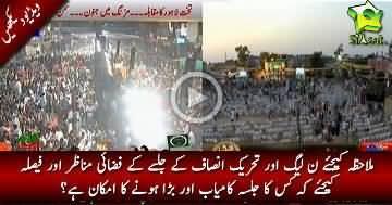 PTI Jalsa v/s PML-N jasla (Aerial View) - Watch & Decide
