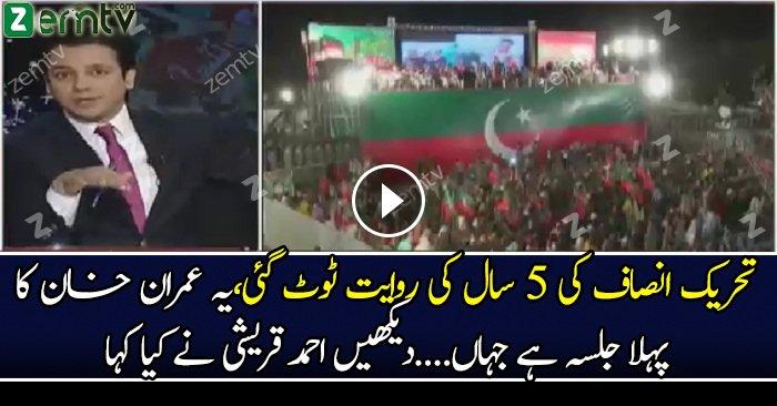 PTI Ka Jalsa 5 Saal Ki Riwayat Toot Gai