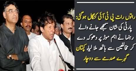 PTI Kay Ahm Leader Ne Mukhalfien Se Hath Mila Lia