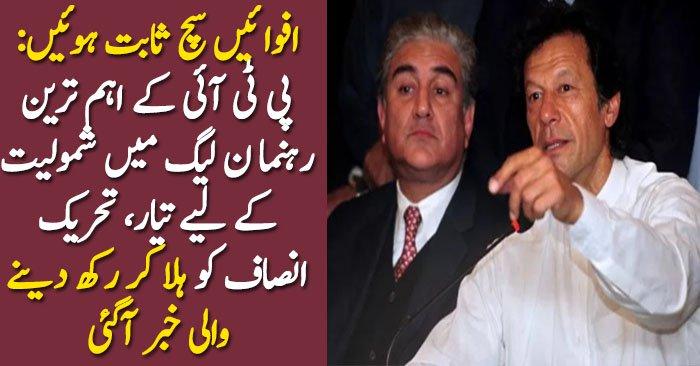 PTI Kay Ehm Tareen Rehnuma PMLN Main Shamil Hone Kayliye Taiyaar