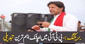 PTI Main Achanak Nai Tabdeeli
