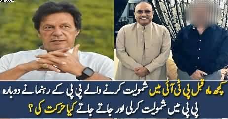 PTI Main Shamil Hone Wale Ne Dobara PPP Main Shamuliat Karli