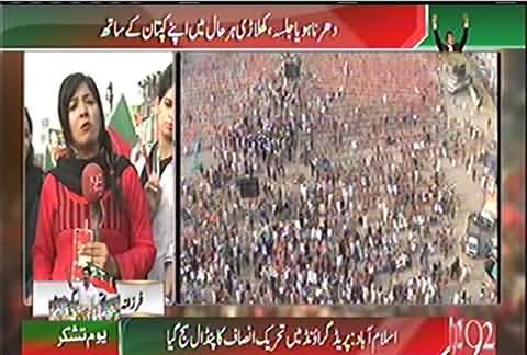 PTI's preparation @ Parade ground Islamabad - Aerial View