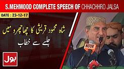 PTI senior leader S.M Qureshi address at Chhachhro rally