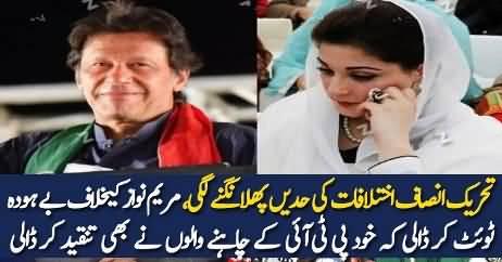 PTI Tweet Against Maryam Gone Viral