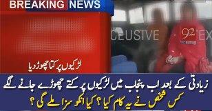 Punjab Main 2 Larkiyon Par Kutte Chor Diye Gaye