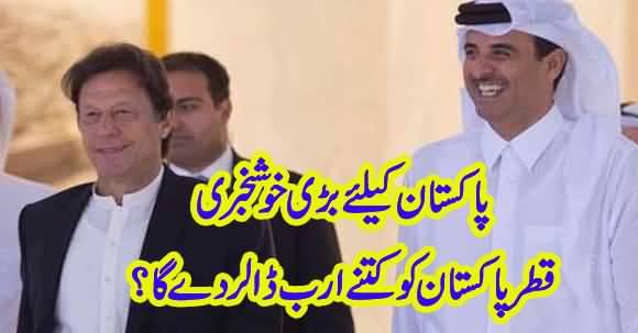 Qatar will provide $ 3 billion to Pakistan