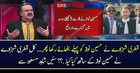 Qatri Shahzadey Ne Kal Hussain Nawaz Ke Saath Kia Kia..?