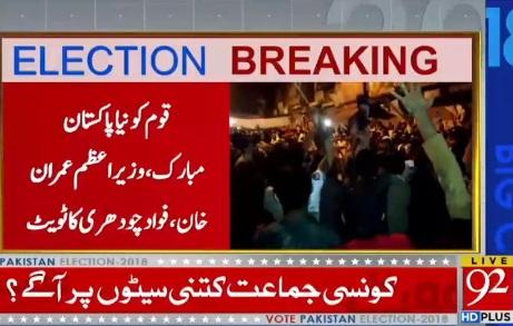 Qaum Ko Naya Pakistan Mubarak...Wazir E Azam Imran Khan
