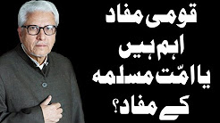 Qaumi Mufaad Eham Hain Ya Ummat e Muslima Kay Mufaad - Ilm O Hikmat with Javed Ghamidi