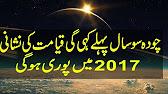 Qayamat Ki Sab Se Bari Nishani Zaahir Hogai