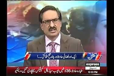 Qudrat Pakistan se aur Pakistani awam se Naraz hai - Javed Ch on Plane incident