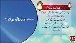 Quote: Hazrat Abdul Qadir Jilani (RA) - 24 December 2017
