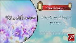 Quote - Shaykh Abdul Qadir Jilani (Rahmatullah Alaih) - 28 December 2017