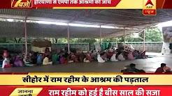 Ram Rahim's ashram being investigated in Sihor