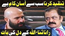 Rana Sanah Ullah Nay Dil Ki Bat Bara Di - Mahaaz With Rana Sanah Ullah