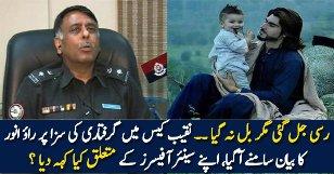 Rao Anwar New Statement On Arrest Warrant