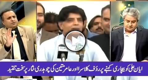 Rauf Klasra & Amir Mateen Badly Criticize Chaudhry Nisar On Showing Sympathy For Ayyan Ali