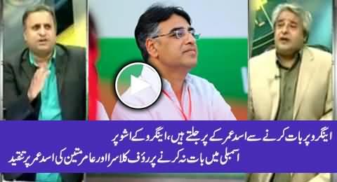 Rauf Klasra & Amir Mateen Criticize Asad Umar For Not Raising Angro Issue in Parliament