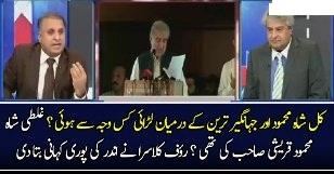 Rauf Klasra's Analysis On Fight Between Jahangir Tareen And Shah Mehmood Qureshi