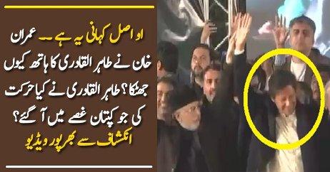 Real Story Behind Imran Khan Upset With Tahir Ul Qadri