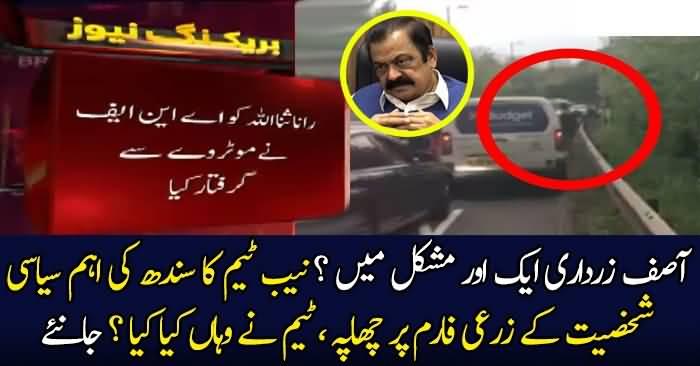 Reason Behind Rana Sanaullah Arrest