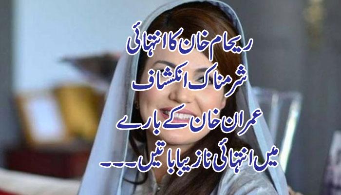 Reham khan Book about Imran Khan - Watch Now