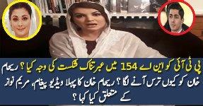 Reham Khan Response On PTI NA-154 Lost